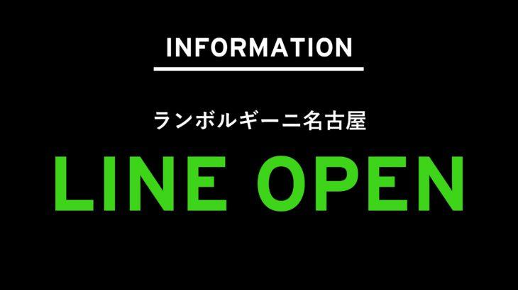 公式LINE OPEN!!
